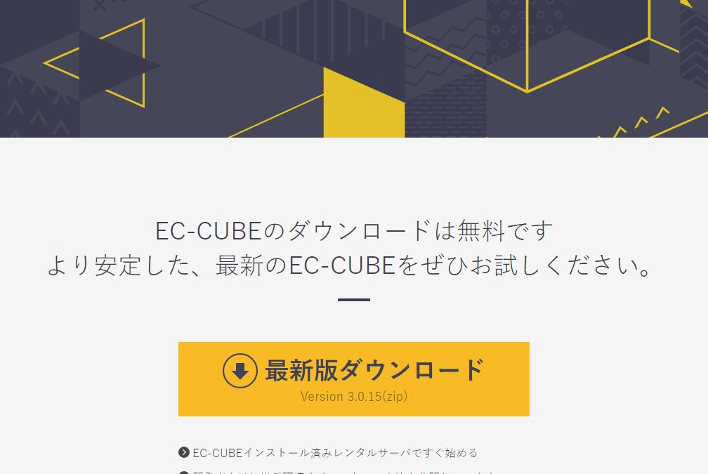 EC-CUBEをダウンロード