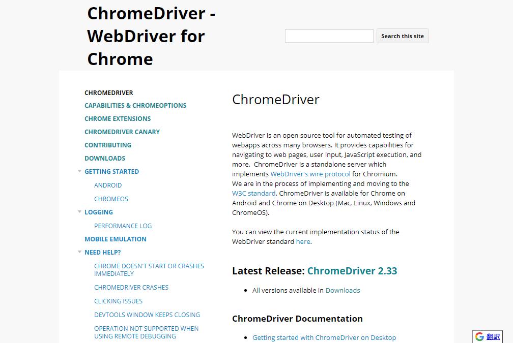 Chrome用WebDriverのダウンロード